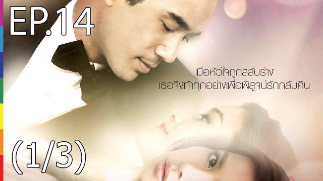ร่างใหม่…หัวใจเดิม | EP.14 (1/3) | 2 ม.ค. 60 | ช่อง one 31 HD