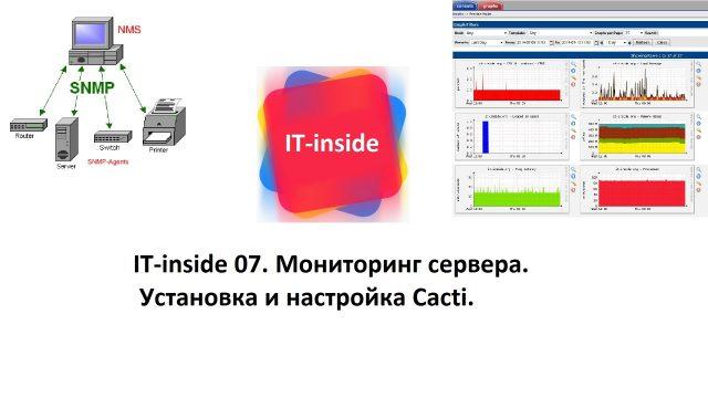 IT-inside 07. Мониторинг сервера. Установка и настройка Cacti.