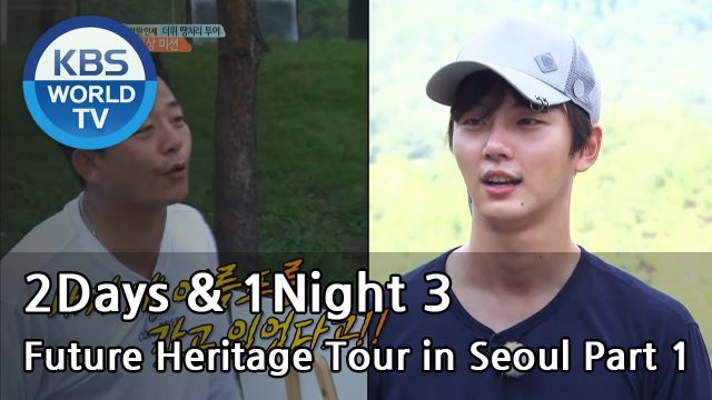 2 Days & 1 Night – Season 3 : Future Heritage Tour in Seoul Part 1 [ENG/THA/2017.09.03]