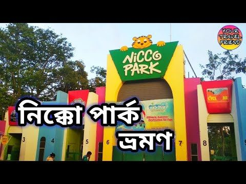 Nicco park kolkata || Water Park || online  Ticket booking || hotels & rides || Full Travel Guide