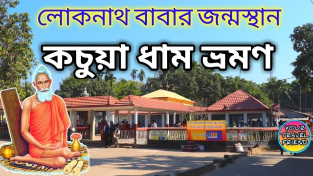 কচুয়া ধাম ভ্রমণ || Kachua Dham || Birth place of Baba Loknath || Loknath Temple,  mandir
