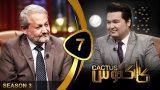 Cactus Season 3 – Episode 7 | کاکتوس با فیروزالدین فیروز