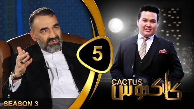 Cactus Season 03 – Ep 05 | کاکتوس با عطا محمد نور