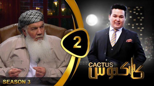 Cactus Season 03 – Ep 02 | کاکتوس با محمد اسماعیل خان