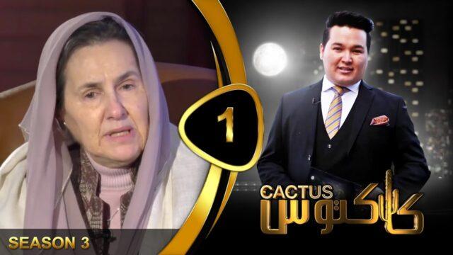 Cactus Season 03 – Ep 01 | کاکتوس با رولا غنی