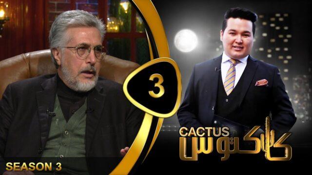 Cactus Season 03 – Ep 03 | کاکتوس با سید اسحاق گیلانی
