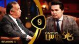Cactus Season 3 – Episode 9 | کاکتوس با محمد یعقوب حیدری