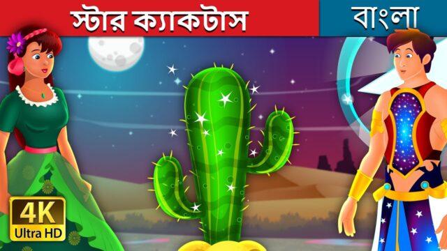 স্টার ক্যাকটাস | Star Cactus Story in Bengali | Bengali Fairy Tales