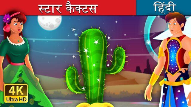 स्टार कैक्टस | Star Cactus Story in Hindi | बच्चों की हिंदी कहानियाँ | Hindi Fairy Tales