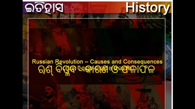 Russian Revolution-Causes and Consequences in odia language