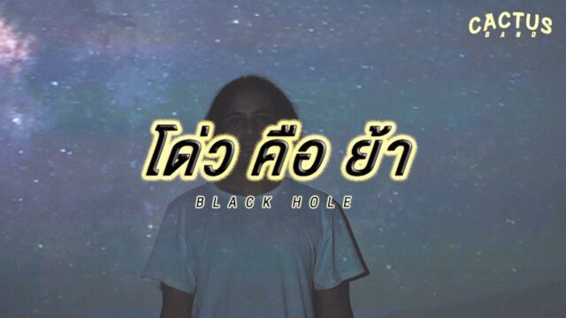 Cactus – โด่ว คือ ย้า [Official MV]