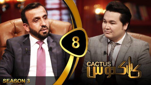 Cactus Season 3 – Episode 08 | کاکتوس با خان آغا رضایی