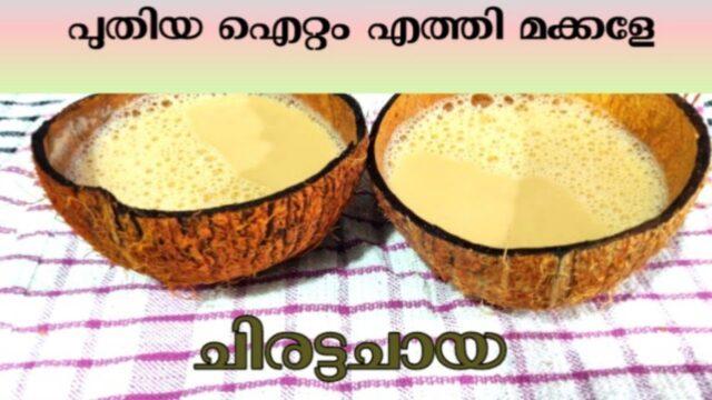 ചിരട്ടചായ || chiratta chaya|| Coconut shell tea|| Trending chiratta chaya || Tiktok trending tea||