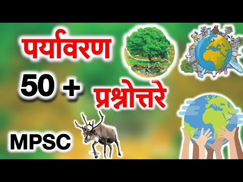 Environment And Ecology  marathi 50 Question and Answer| Environment| mpsc iq education environment
