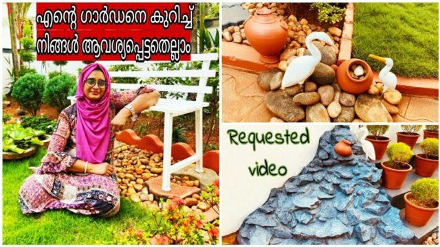 ചുരുങ്ങിയ ബഡ്ജറ്റിൽ മനോഹരമായൊരു ഗാർഡൻ നിർമ്മിക്കുന്നത് എങ്ങനെ  / Garden design / Landscaping ideas..