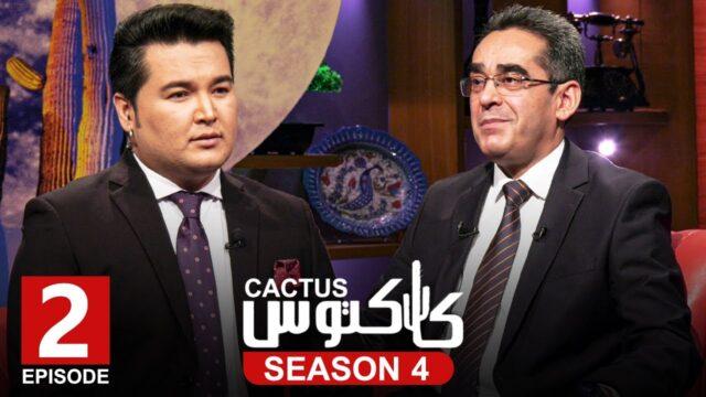 Cactus with Ahmad Jawad Osmani |  کاکتوس با احمد جواد عثمانی