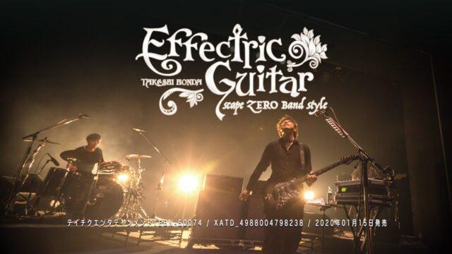 【真紅】Takeshi Honda solo act『Effectric Guitar scape zero band style』/DVD 本田毅 ソロ