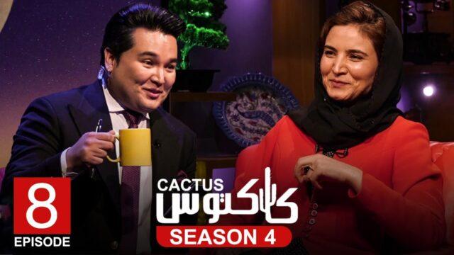 حسنا جلیل در کاکتوس چه گفت که باعث برکناری اش شد؟ / Cactus with Hosna Jalil